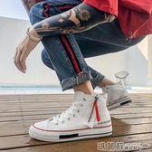 帆布鞋  夏季透氣男士高幫帆布鞋男韓版潮流拉鏈布鞋學生休閒板鞋白色男鞋  瑪麗蘇