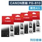 原廠墨水匣 CANON 4黑優惠組 PG-810 /適用 CANON MP237/iP2770/MP245/MP258/MP268/MP276/MP287/MP486/MP496/MP497