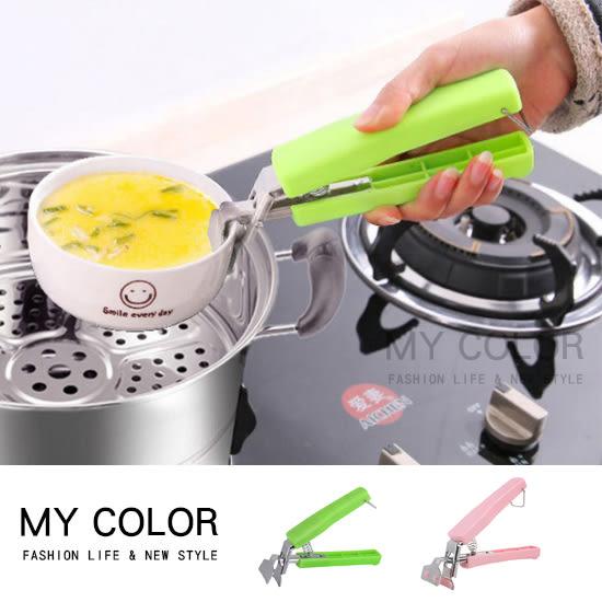 隔熱夾 取盤夾 取盤器 取碗夾 隔熱 不銹鋼 矽膠 廚房 微波爐 電鍋 不鏽鋼 防燙夾【J119】MY COLOR