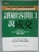 【書寶二手書T1/行銷_JNT】讓顧客開口說成交_湯姆.霍普金斯