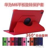 華為M6平板8.4英寸保護套網紅VRD-AL09電腦皮套10.8英寸M6創意旋轉SCM-W09/AL00可愛純色 雙十一全館免運