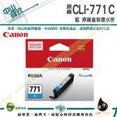 CANON CLI-771 C 藍 原廠盒裝 MG5770/MG6870/MG7770 IAMC71