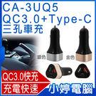 【24期零利率】全新 CA-3UQ5 Q...