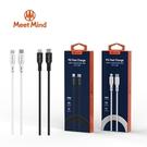 【94號鋪】Meet Mind USB-C to Lightning PD 充電傳輸線 , C to C PD/QC 100W 快速充電傳輸線 .2.2M(2色)