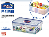 《Midohouse》LOCK&LOCK『韓國樂扣樂扣 HPL817C三格長方微波保鮮盒』(1000ml)