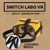 VR眼鏡 國產VR眼鏡適用于NS任天堂SWITCH塞爾達傳說荒野之息折紙板LABO VR眼鏡 免運 艾維朵