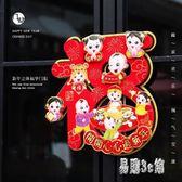 2019豬年卡通立體福字生肖門貼年畫新年春節過年裝飾布置用品 DJ4855『易購3c館』