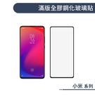 不怕彩虹紋! MIUI 小米A2 5.99吋 全膠 滿版 9H 鋼化 玻璃貼 手機 螢幕保護貼 全屏 滿膠 膜