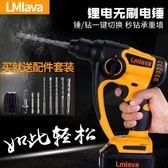 LMlava無刷充電式電錘電鎬輕型多功能鋰電電錘 沖擊鉆大功率電鉆   名購居家 ATF 220v