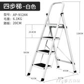 鋁梯梯子家用折疊人字梯室內加厚三四步五步樓梯小扶梯多 麥吉良品YYS