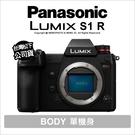 送MC21 註冊禮~12/31 Panasonic Lumix S1 R 單機身 BODY 微單眼 全片幅 4K 60p 公司貨★24期★薪創數位