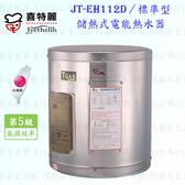 【PK廚浴生活館】高雄喜特麗 JT-EH112D 儲熱式電能熱水器 12加侖 JT-112 標準型 實體店面