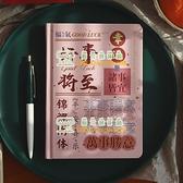 燙金手帳正能量文藝筆記本子畢業季禮物【樹可雜貨鋪】