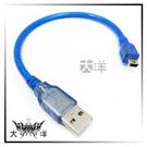 ◤大洋國際電子◢ 透明藍色金屬纜線T型 mini公頭轉USB公頭傳輸線 30cm 1403 實驗室 電子工程
