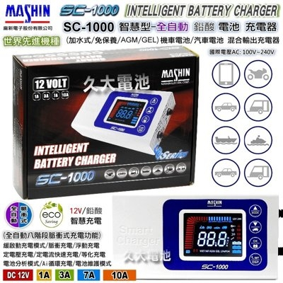 【久大電池】 麻新電子 SC1000 脈衝式充電器 免拆電池充電器 KT1206 SC600 進化版-超越 KS1210