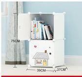 簡易書櫃塑料帶門創意儲物櫃現代簡約小學生兒童自由組合書架 愛麗絲精品igo
