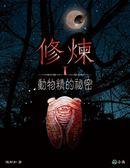 修煉(1):動物精的祕密   小兵 (購潮8) 9789865988111