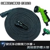 金德恩 台灣製造專利 15米強力走馬織布防爆水管