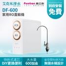 【普立創PURETRON】DF-600家用直輸/RO機.大水量600加倫.便捷式濾心.無儲水桶設計.免費到府安裝