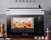 烤箱長帝 ZTB32Q蒸烤箱家用蒸烤一體機多功能烘焙台式蒸箱烤箱二合一MKS摩可美家