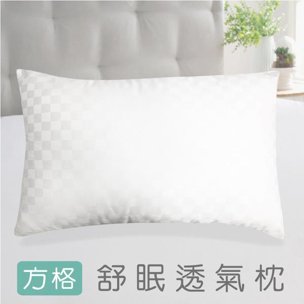 【名流寢飾家居館】方格舒眠透氣枕.時尚又大方.逢鬆柔軟.48X78cm