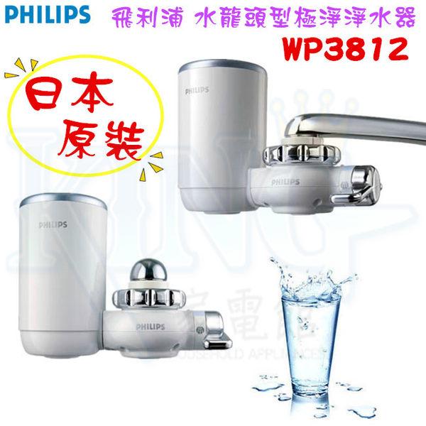 飛利浦 WP3812 / WP-3812 PHILIPS【現貨+日本原裝 內附一個瀘心】水龍頭型極淨淨水器