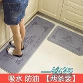 廚房地墊長條防油腳墊衛浴防滑門口吸水門墊臥室地毯