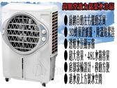 ►3D蜂窩狀紙簾【尚朋堂 48L強力鋁葉水冷扇SPY-4800】 客訂出貨