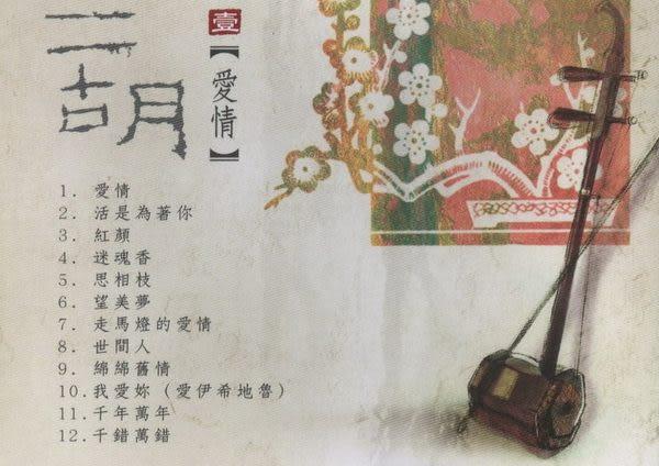 二胡 壹 愛情 CD (音樂影片購)