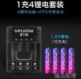 充電電池5號7號通用套裝1.5v鋰電池大容量可充KTV五號七號 遇見初晴
