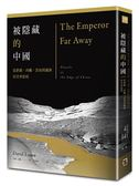 (二手書)被隱藏的中國:從新疆、西藏、雲南到滿洲的奇異旅程