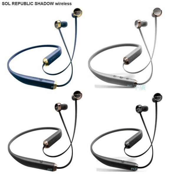 平廣 限量送充正公司貨保一年 SOL REPUBLIC SHADOW 無線 藍芽耳機 耳道頸掛式耳機