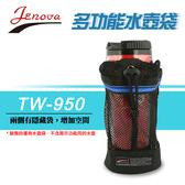 【現貨】TW-950 多功能水壺套 Jenova 吉尼佛 網狀袋 束口袋設計 英連公司貨 可掛置於 單車 腳架 腰帶