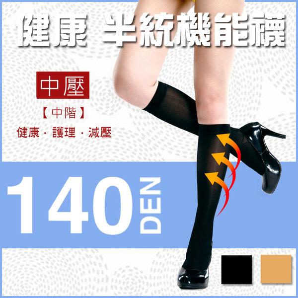 VOLA 維菈襪品 OL空姐狂銷 140丹機能半筒襪 美腿機能褲襪