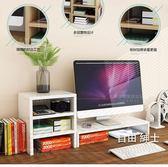 螢幕架電腦增高架桌面收納置物架顯示器墊高組合辦公室電腦底座增高架子WY 1件免運