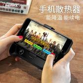 三星S9 PLUS手機散熱器降溫支架風扇神器游戲手柄【3C玩家】