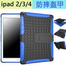 蘋果 iPad 2 3 4 平板皮套 防摔盔甲 輪胎紋 iPad 2 保護殼 iPad 3 平板殼 保護套 支架 iPad 4 背蓋
