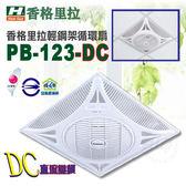香格里拉【PB-123-DC】輕鋼架節能循環扇 附遙控 DC直流變頻