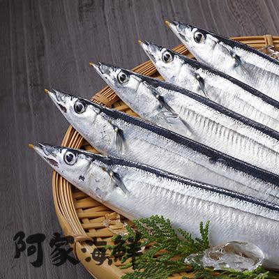 優選等級秋刀魚 3尾/包(370g±10%)