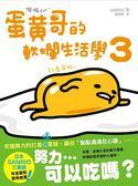 (二手書)懶懶der~蛋黃哥的軟爛生活學(3)