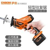 鋰電電鋸充電電鋸往復鋸電動馬刀鋸家用小型迷你電鋸戶外手提伐木鋸【 出貨】