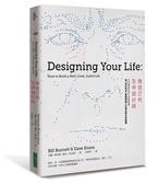 (二手書)做自己的生命設計師:史丹佛最夯的生涯規畫課,用「設計思考」重擬問題,打..