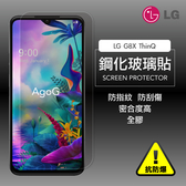 LG G8X ThinQ 全膠 黑邊 滿版 保護貼 玻璃貼 抗防爆 鋼化玻璃膜 螢幕保護貼