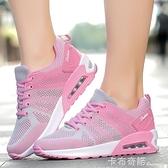 女鞋春季氣墊運動鞋網面透氣跑步鞋女學生輕便軟底旅游休閒鞋 卡布奇諾