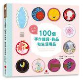 (二手書)不只是繡框!100個手作雜貨、飾品和生活用品