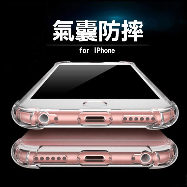 【第三代】氣墊殼 iPhone 7/8 i7 6s 6 i6s i6 plus 全包式手機殼 透明保護套 保護殼 防摔手機殼
