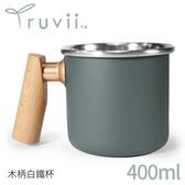 【Truvii 趣味 木柄白鐵杯400ml《素面/藏青》】5506/馬克杯/露營杯/茶杯/咖啡/戶外餐具