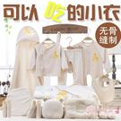 (黑五好物節)彌月禮盒組 嬰兒衣服彩棉新...