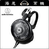 【海恩數位】日本鐵三角 audio-technica Air Dynamic ATH-ADX5000 開放式耳機