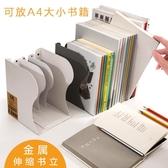 可伸縮書立架折疊書夾創意高中生簡約鐵書架桌上學生收納書靠書檔書托簡易可伸縮